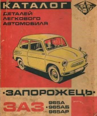 ЗАЗ-965 Каталог деталей легкового автомобиля
