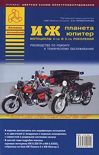 Мотоциклы ИЖ Планета и ИЖ Юпитер 4-го и 5 го поколений. Руководство по ремонту и техническому обслуживанию