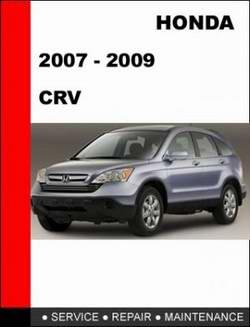 Honda CR-V (с 2007 года выпуска). Сервисное руководство по ремонту.