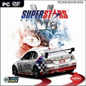 Superstars V8 Racing (2010). Скачать игру авто симулятор.