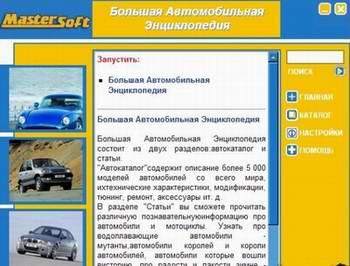 Большая автомобильная энциклопедия (Энциклопедия о 5000 автомобилях)