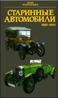 Старинные автомобили 1885-1940 гг. Малая энциклопедия
