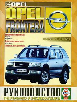 Opel Frontera (c 1999 года выпуска). Руководство по ремонту.