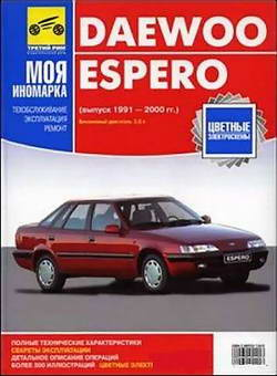 Daewoo Espero (1991 - 2000 год выпуска). Руководство по ремонту.