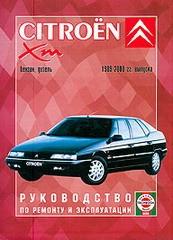 Citroen XM (1989 - 2000 год выпуска). Руководство по ремонту автомобиля.