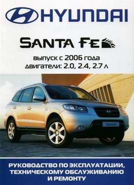 Hyundai Santa Fe (с 2006 года выпуска). Руководство по ремонту автомобиля.