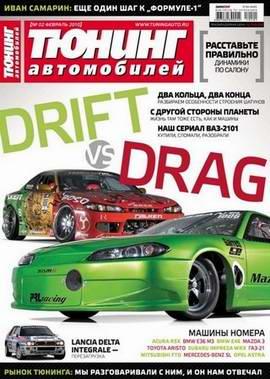 """Скачать Журнал """"Тюнинг автомобилей"""" №2 февраль 2010 года"""