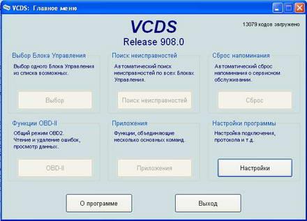Скачать программу VAG-COM 908.0 (VCDS) для диагностики автомобилей VAG - Audi, VW, Skoda, Seat
