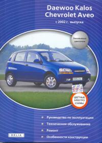 Daewoo Kalos / Chevrolet Aveo (с 2002 года выпуска). Руководство по ремонту автомобиля.