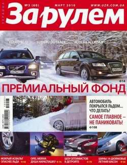 """За рулём"" выпуск №3 за март 2010 года (Украина). Автомобильный журнал."