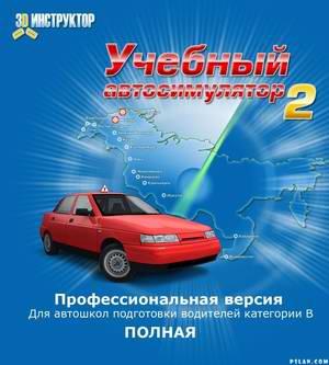 Программа подготовки Учебный автосимулятор 2 (2010)