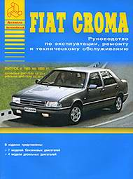 Fiat Croma (1985 - 1993 года выпуска). Руководство по ремонту.