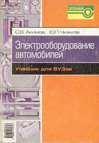 Электрооборудование автомобилей - учебник для вузов