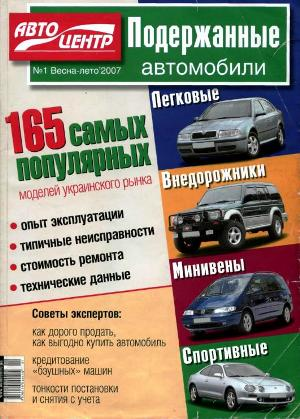 """Авто журнал """"Подержанные автомобили"""""""