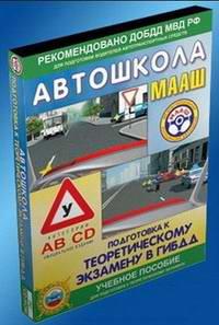 Программа для подготовка к теоретическому экзамену в ГИБДД: Автошкола МААШ (2010)