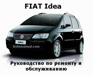 Fiat Idea (2003 - 2007 год выпуска). Руководство по ремонту eLearn.