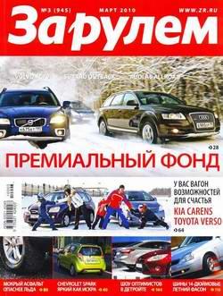 """""""За рулем"""" выпуск №3 март 2010 года (Россия). Скачать журнал."""