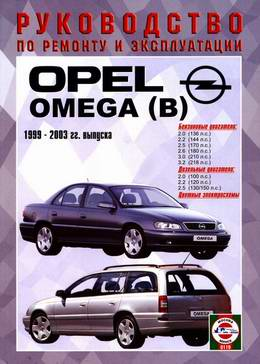 Opel Omega B (1999 - 2003 год выпуска). Руководство по ремонту.