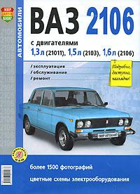 Подборка книг по ремонту и обслуживанию автомобилей ВАЗ