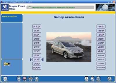 Peugeot Planet 2000 версия 22.14 Дилерская программа диагностики автомобилей