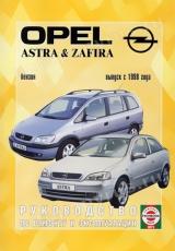 Opel Astra / Opel Zafira (с 1998 года выпуска). Руководство по ремонту автомобиля.