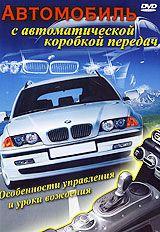 Автомобиль с автоматической коробкой передач (АКПП). Особенности управления и уроки вождения. Видео.