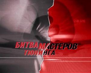 Битва мастеров тюнинга. Автозвук. Видео с соревнований ЕММА 2005
