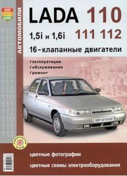 Руководство по ремонту и обслуживанию ВАЗ Лада 2110, 2111, 2112
