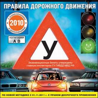 ПДД России 2010 с изменениями и дополнениями + экзаменационные билеты (для категорий А, В)