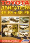 Двигатели Toyota 4E-FE, 5E-FE
