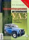 Электрооборудование автомобилей УАЗ