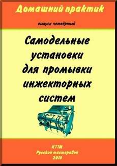 """Книга """"Самодельные установки для промывки инжекторных систем"""""""