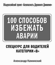 """100 способов избежать аварии. Спецкурс для водителей категории """"B""""."""