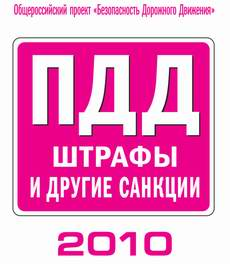 ПДД: штрафы и другие санкции 2010. Справочное пособие.