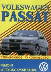 VW Passat / Variant (1988 - 1996 год выпуска). Руководство по ремонту.