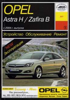 Opel Astra Н / Opel Zafira B (с 2004 года выпуска). Руководство по ремонту.