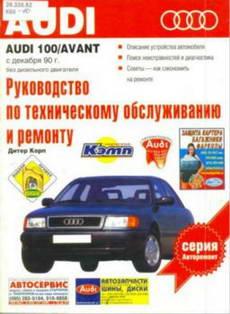 Audi 100 / Avant (выпуск с декабря 1990 года). Руководство по ремонту.