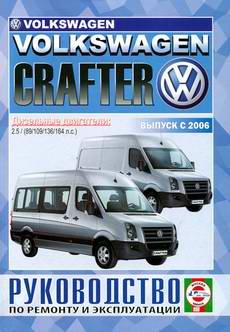 Volkswagen VW Crafter (с 2006 года выпуска). Руководство по ремонту.
