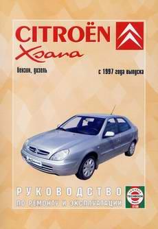 Citroen Xsara (с 1997 года выпуска). Руководство по ремонту.