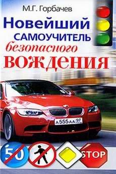 Новейший самоучитель безопасного вождения. Горбачев М.Г.