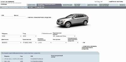 Программа для диагностики, каталог запчастей, руководства по ремонту: Volvo VIDA 2010A.