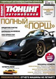 """""""Тюнинг автомобилей"""". Выпуск №3 март 2010 года. Авто журнал."""