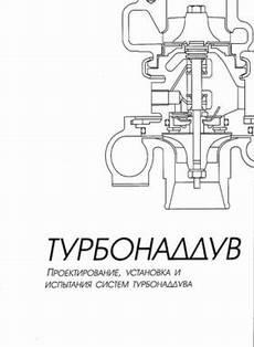 Книга. Турбонаддув: проектирование, установка и испытания систем турбонаддува.