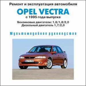 Opel Vectra B (с 1995 года выпуска). Мультимедийное руководство по ремонту.
