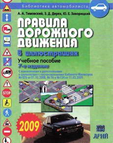 ПДД Украины 2009 7 издание. Правила дорожного движения Украины.