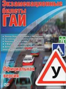 Экзаменационные билеты ГАИ по правилам дорожного движеения (ПДД) Украины. Подготовка к экзамену.