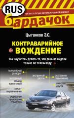 Контраварийное вождение автомобиля