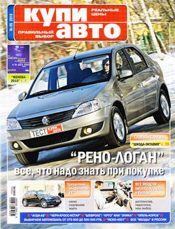 """Скачать журнал """"Купи Авто"""" выпуск №5 апрель 2010 год"""