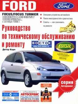 Ford Focus / Focus Turnier (выпуск с октября 1998 года). Руководство по ремонту.