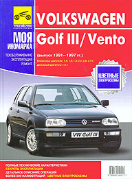 Volkswagen VW Golf III / VW Vento (1991 - 1997 год выпуска). Руководство по ремонту.